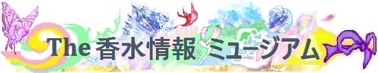 The 香水情報ミュージアム